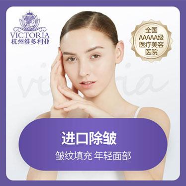怎样才能去抬头纹_杭州整形医院-杭州维多利亚整形美容医院「官方网站」